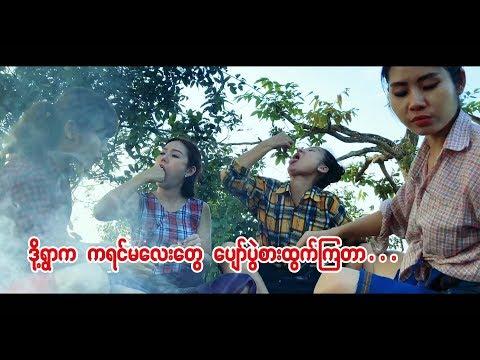 ဒို့ရြာက ကရင္မေလးေတြ ေပ ်ာ္ပြဲစားထြက္ၾကတာ/Official Myanmar thumbnail