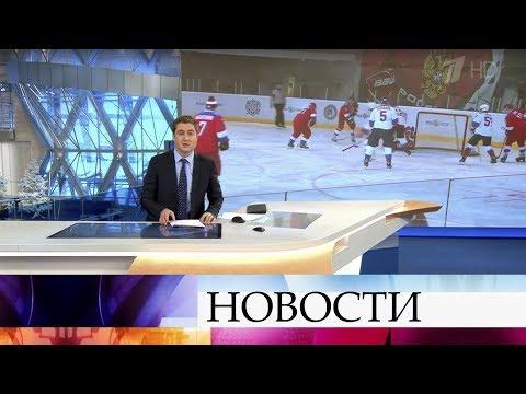 Выпуск новостей в 10:00 от 04.01.2020