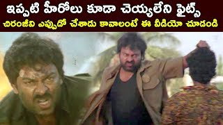 Chiranjeevi Most Powerful Power Pack Popular Action Scenes || Telugu Back 2 Back Action Scenes