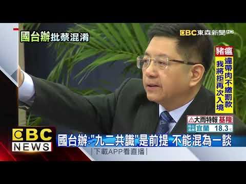 蔡英文「九二共識是一國兩制」 國台辦:誤導