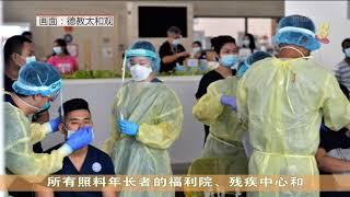 【冠状病毒19】卫生部本周将为9500疗养院职员检测