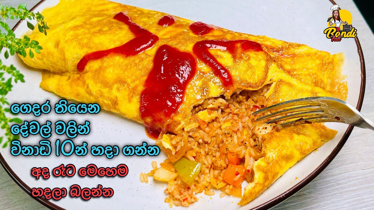 ජැපනීස් ඔමුරයිස් - ඔම්ලට් එකක් ඇතුලේ බත් එකක් 😮OMURICE I Simple Japanese Omelette Rice (Bandi Full)
