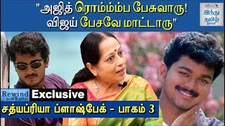 exclusive-interview-with-actress-sathyapriya-part-3-rewind-with-ramji-hindu-tamil-thisai