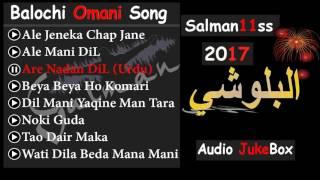 Balochi Omani Song 2017 Audio JukeBox