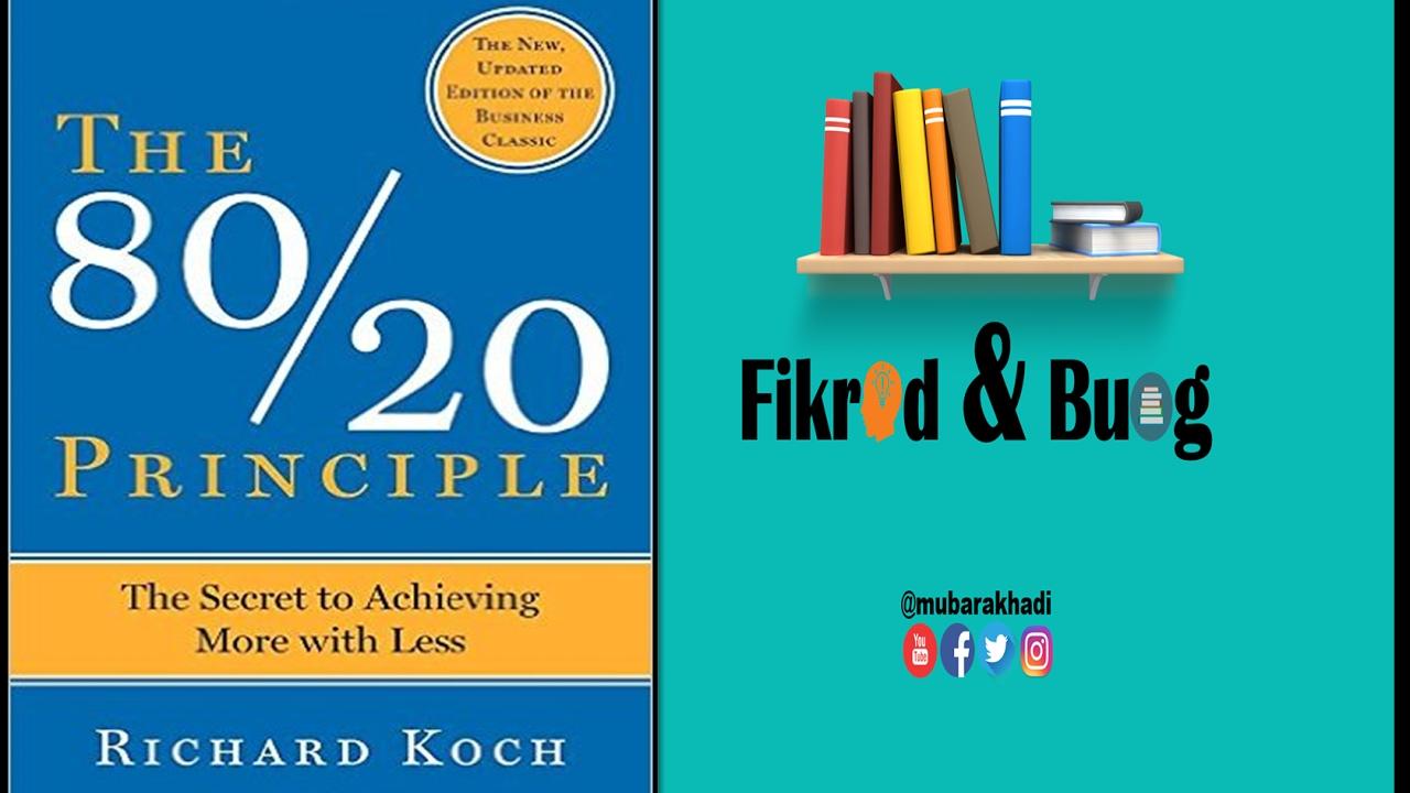 Fikrad buug the 80 20 principle richard koch for Koch 80 20 principle