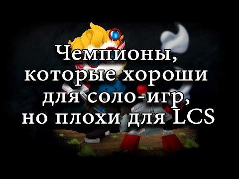 видео: [lol] Хорошие чемпионы для соло-игр, но плохие для соревновательных