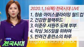 [LIVE] 2020.01.16(목) 생방송 전국시대 / 안동MBC