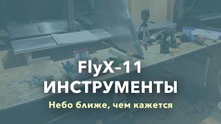 Кит самолета FlyX-11 — необходимые инструменты
