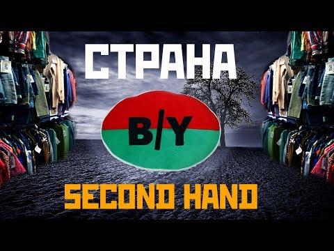 Страна SECOND HAND!! Беларусь ДОНАШИВАЕТ за Европой!