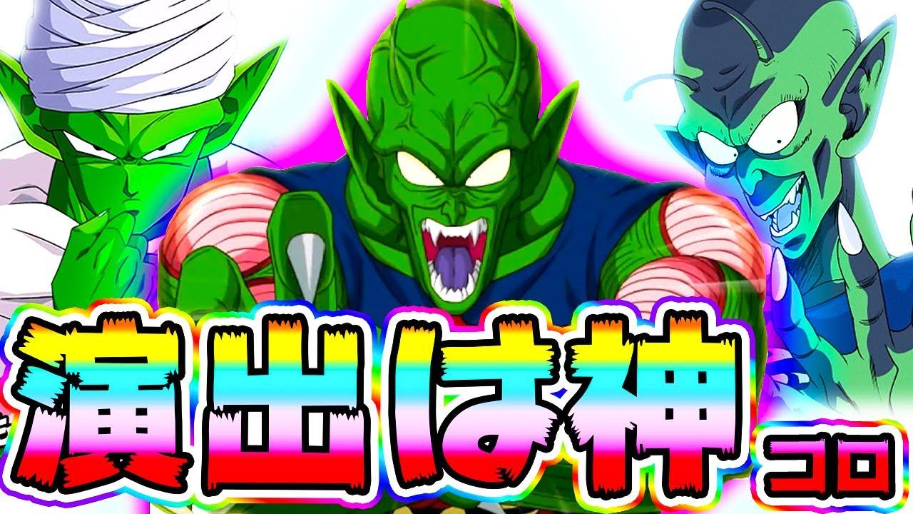 【ドッカンバトル】圧倒的演出!オールグリーンがかますぜ!【Dragon Ball Z Dokkan Battle】