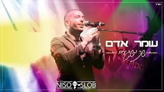 עומר אדם - שני משוגעים (Niso Slob Remix)