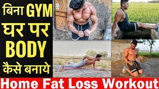 बिना जिम के बॉडी कैसे बनाये FAT LOSS WORKOUT | home fat loss exercise in hindi (no gym)