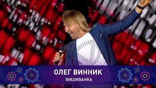Олег Винник – ВИШИВАНКА | Святкове шоу