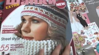 обзор большой покупки журналов по рукоделию, вязанию, шитью, вышивка, фетр.