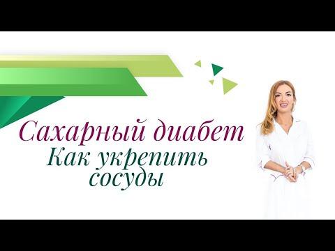 Сахарный диабет. Как укрепить сосуды? Врач эндокринолог, диетолог Ольга Павлова.