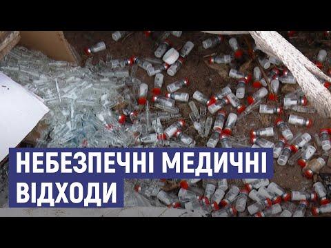 Суспільне Суми: Мешканці одного з сіл під Сумами виявили небезпечні медичні відходи