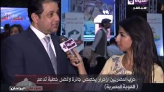 قيادي بـ«المصريين الأحرار»: العدالة الاجتماعية مهمة للحفاظ على الهوية الوطنية