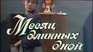 Месяц длинных дней. 3 часть (1979). Фильм-спектакль, драма
