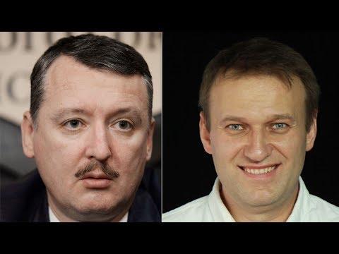 Навальный и Стрелков спорят про Крым | Радио Крым.Реалии
