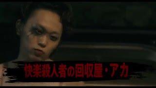 """小幡文生著の""""絶対に読んではいけない漫画""""禁断の実写映画化!©2015東映..."""