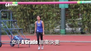 港九區學界D1田徑 女子A Grade跳高決賽
