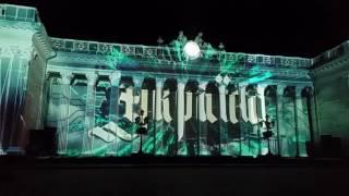 Световое шоу на стенах мэрии на Думской площади 1 часть 2016 09 03 18 37 38