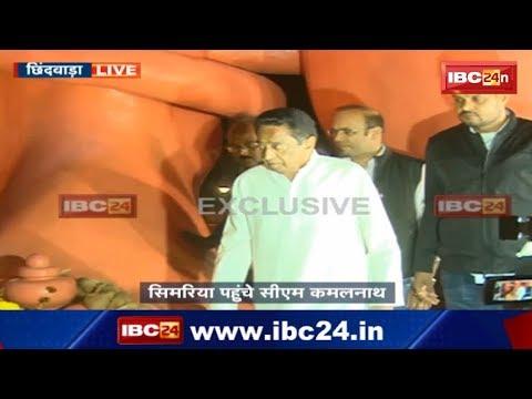 Chhindwara News MP: हनुमान प्रतिमा का दर्शन करने पहुंचे CM Kamal Nath