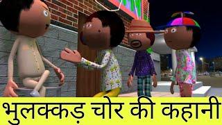 Karikatür Master GOGO Pappi Bhai İle Mutlu Yeni Yıl |