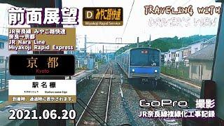 【GoPro】JR奈良線みやこ路快速 奈良→京都【前面展望】【字幕】2021/06/20