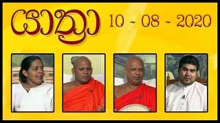 YATHRA - යාත්රා | 10- 08 - 2020 | SIYATHA TV Thumbnail