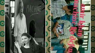 3 Idiot .Amir khan funny comedy .with teacher.mechine ka definition kia suniye.