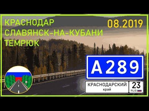 Дороги России. А289 на Керчь (к А290). Краснодар - Темрюк.