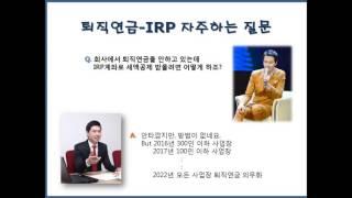 퇴직연금-IRP계좌 - 오영일의 나빼경