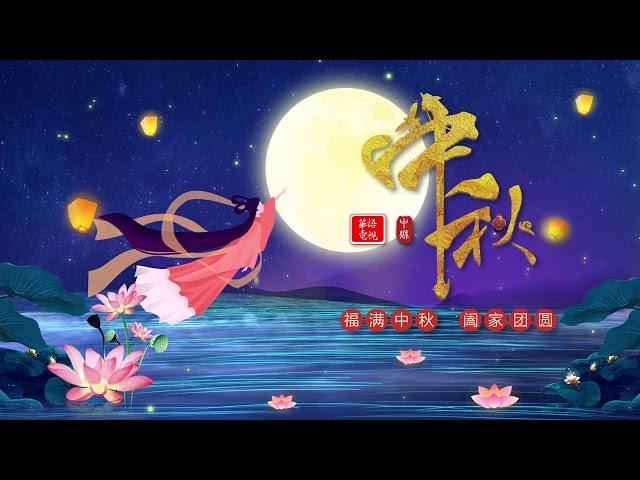 華語電視 祝大家中秋節快樂