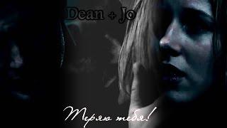 Dean Jo Теряю тебя