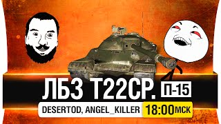 ЛБЗ Т22ср. - П-15 - DeS, Angel_Killer, Артавод [18-00мск]