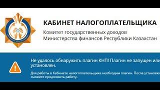 установка плагина КНП и получение налоговой справки о незадолженности РК