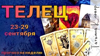 ТЕЛЕЦ- ТАРО прогноз (23 - 29 сентября). Гороскоп на неделю.