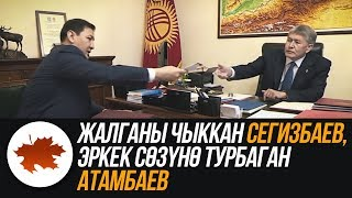 Жалганы чыккан Сегизбаев, эркек сөзүнө турбаган Атамбаев