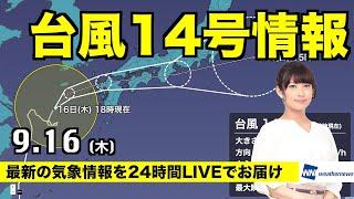 【LIVE】 台風14号西日本に接近・上陸のおそれ/地震・気象情報  ウェザーニュースLiVE 2021年9月16日(木) 14時から screenshot 5