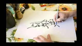 Джамиль Ахметгалиев. Арабская каллиграфия(, 2013-11-26T12:27:27.000Z)