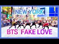 [KPOP IN PUBLIC | NY Times Square] 👉Multi View👈 BTS (방탄소년단) - Fake Love Dance Cover 뉴욕 타임스퀘어