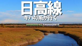 [4K動画]JR北海道【日高線】2021/10秋!秋の絶景撮影ポイントで列車撮影
