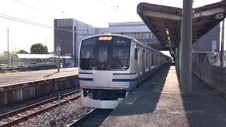 JR東日本E217系久里浜駅行き15両編成誉田駅3番線発車。