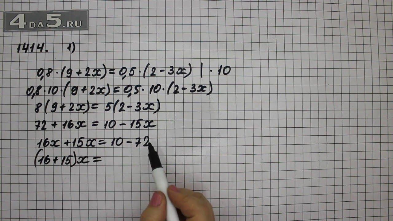 Гдз по математике 1414