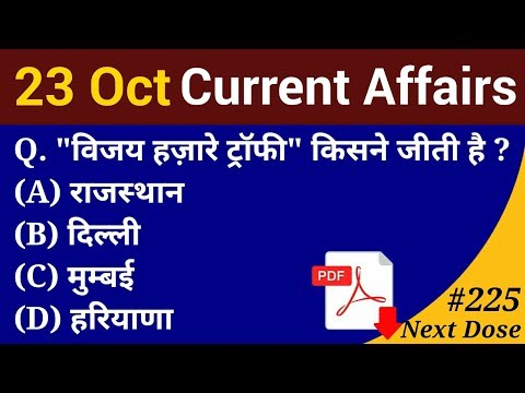 Next Dose #225 | 23 October 2018 Current Affairs | Daily Current Affairs | Current Affairs In Hindi