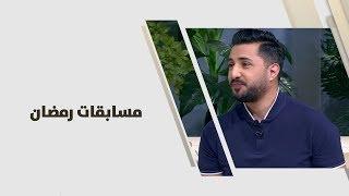 نديم ظواهرة - مسابقات رمضان