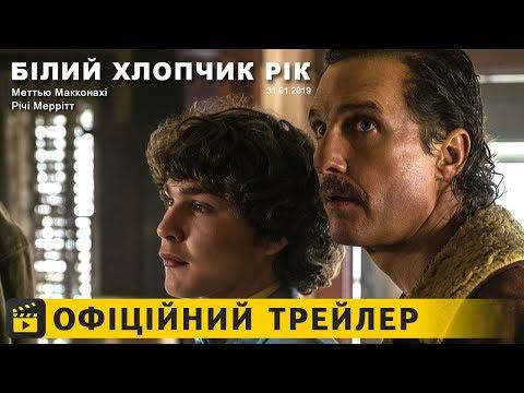 трейлер Білий хлопчик Рік (2019) українською