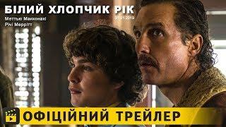 Білий хлопчик Рік / Офіційний трейлер українською 2018