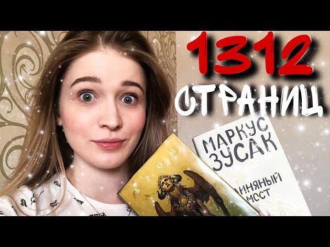 24 ЧАСА ЧТЕНИЯ - отвал всего и провал Вероники